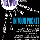 20140113in-your-pocket